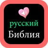 Russian Holy Bible Audio Book