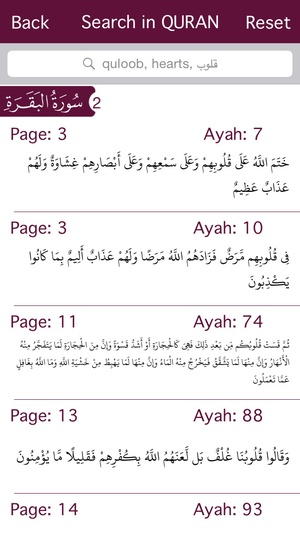 Screenshot Holy Quran (Works Offline) With Sheikh Saood Shuraim Complete Recitation  الشيخ سعود الشريم on iPhone