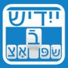 Yiddish Keyboard