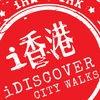 iDiscover Hong Kong city walks