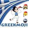 GreekMoji