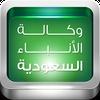Saudi Press Agnency وكالة الأنباء السعودية