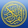Quran Kareem for iPad