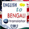 English to Bengali Translation Phrasebook