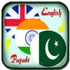 Translate English to Punjabi Dictionary