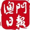Macao Daily HD
