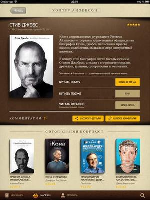Screenshot iChitalka on iPad