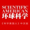 Essential of Scientific American Chinese Edition HD