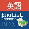 English Study Box Pro for Chinese Speakers