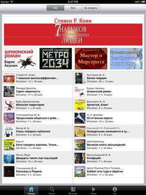 Screenshot Audiobooks in Russian on iPad