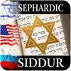 Sephardic Siddur