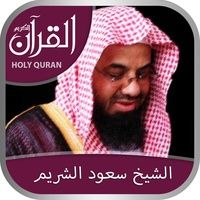Holy Quran (Works Offline) With Sheikh Saood Shuraim Complete Recitation  الشيخ سعود الشريم