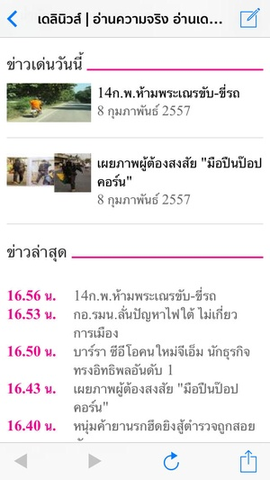 Screenshot Thailand Daily on iPhone