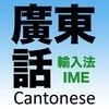 CantoneseIME