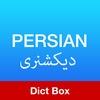 Persian Farsi English Dictionary Box with Translator & Wordbook / دیکشنری فارسی