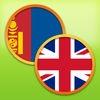 English Mongolian Dictionary Free