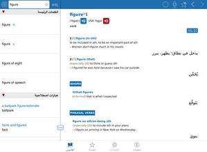 Screenshot Oxford Wordpower Dictionary for Arabic on iPad