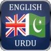 English Urdu Dictionary Lite