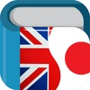 Japanese English Dictionary & Translator Free 英和辞典・和英辞典