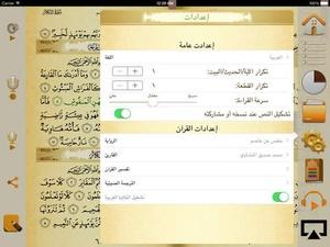 Screenshot Elmohafez TV on iPad
