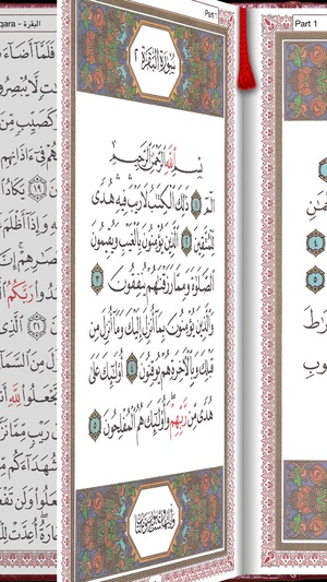 Screenshot Quran Memorizer on iPhone