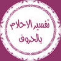 tafsir ahlam