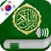 Quran Audio MP3 in Korean And Arabic