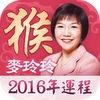 2016 Zodiac Horoscope