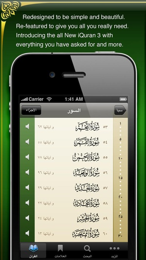 Screenshot iQuran Lite on iPhone