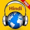 Hindi Radio Pro
