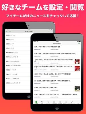 Screenshot プロ野球速報 Baseball ZERO on iPad