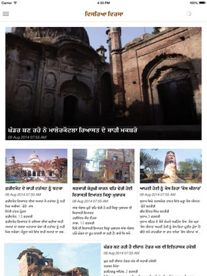 Screenshot Punjabi Tribune Newspaper on iPad