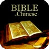 Bible in Chinese