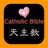 Catholic Holy Bible Audio Book in Chinese and English
