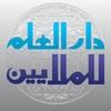 Malayin Arabic Dictionaries