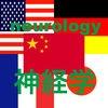 neurology multilingual