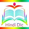 Hindi Eng Dic + Keys( English to Hindi & Hindi to English )