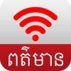Khmer HangMeas HDTV News