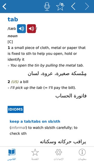 Screenshot Oxford Wordpower Dictionary for Arabic on iPhone
