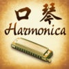 Harmonica Music Collection