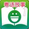 Cantonese Stories For Children Chapter 1