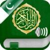 Quran Audio mp3 in Urdu and Arabic