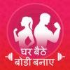 Hindi Gym Guide Tips