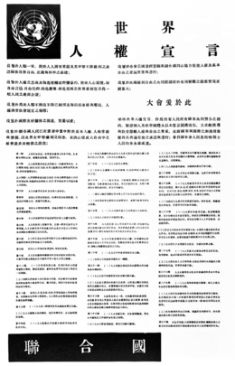 united nations photo poster depicting universal declaration of  poster depicting universal declaration of human rights chinese version