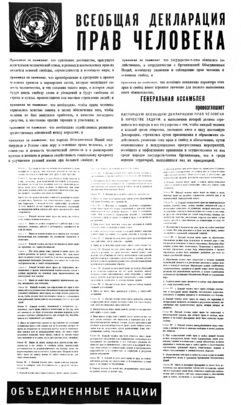 united nations photo poster depicting universal declaration of  poster depicting universal declaration of human rights russian version