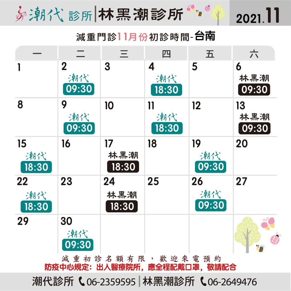 11月初診表-台南