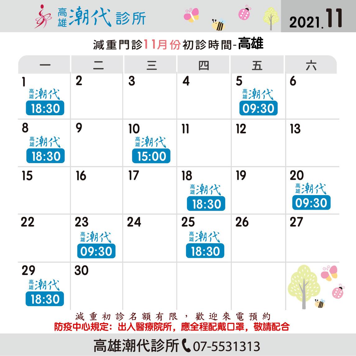 11月初診表-高雄
