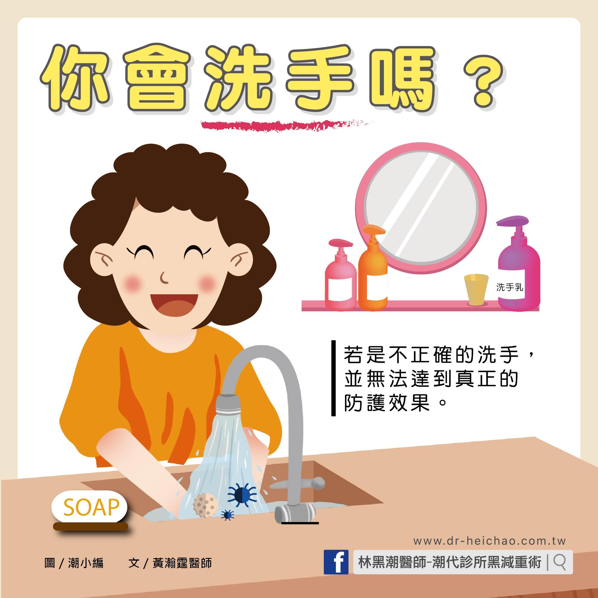 你會洗手嗎?/文:黃瀚霆醫師
