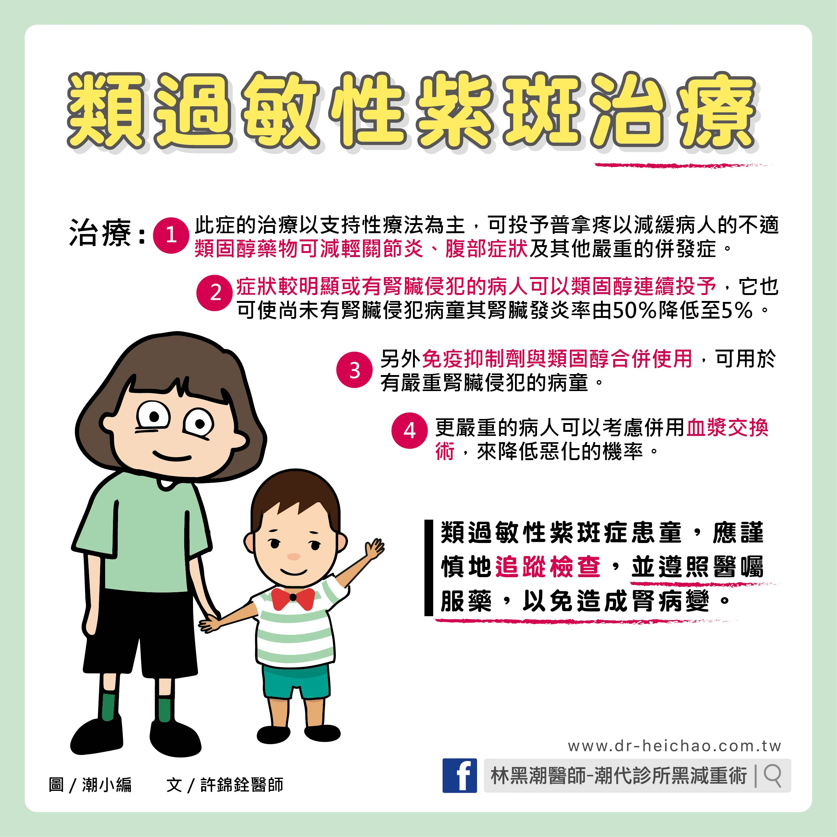 兒童類過敏性紫斑與腎炎/文:許錦銓醫師