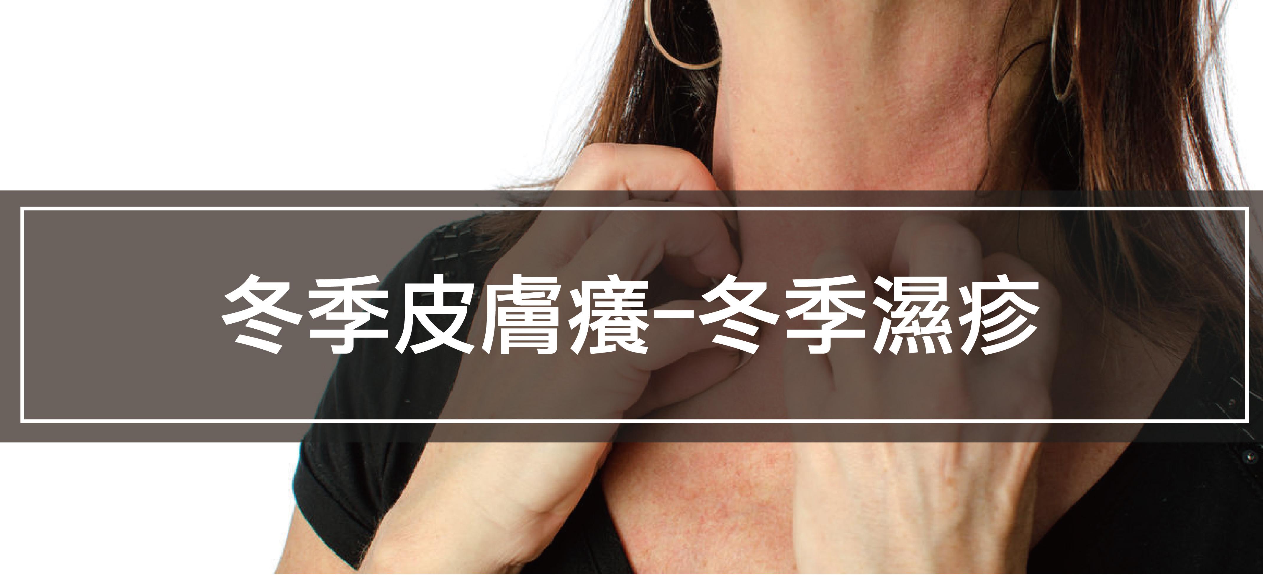 冬季皮膚癢-冬季濕疹/文:洪啟偉醫師